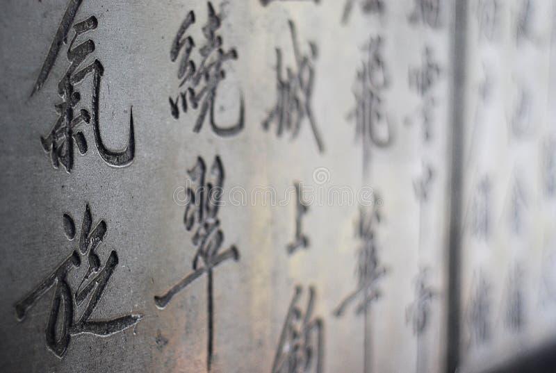 Talla de la caligrafía china imagen de archivo