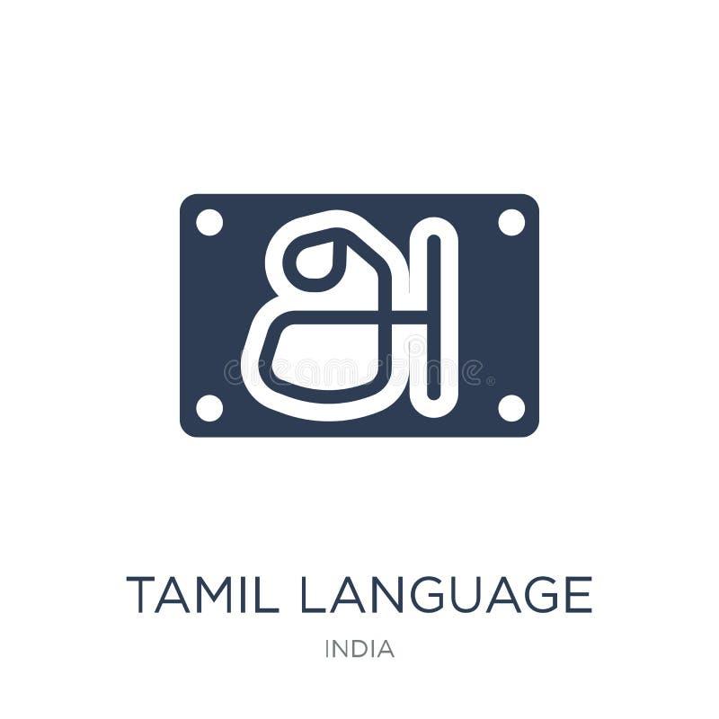 tamilspråksymbol Moderiktig plan symbol för vektortamilspråk på w vektor illustrationer