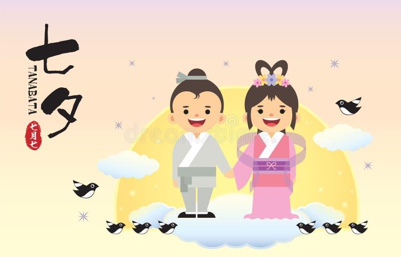 Tanabata节日或七溪节日- cowherd和织布工女孩 向量例证
