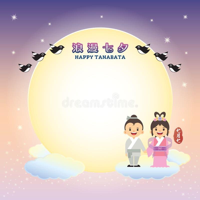 Tanabata festival eller Qixi festival - herde- och vävareflicka stock illustrationer