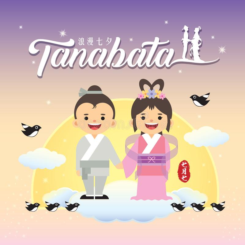 Tanabata festiwal lub Qixi festiwal - cowherd i tkacza dziewczyna ilustracja wektor