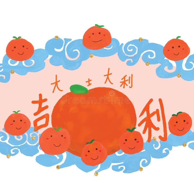 Tangerine mandarin orange cloud fresh royalty free illustration