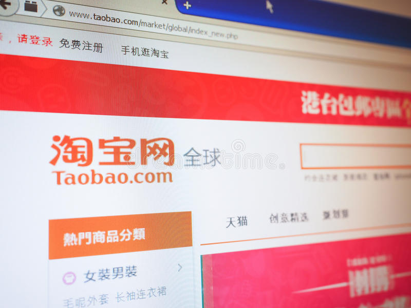 Taobao home page royalty free stock photography