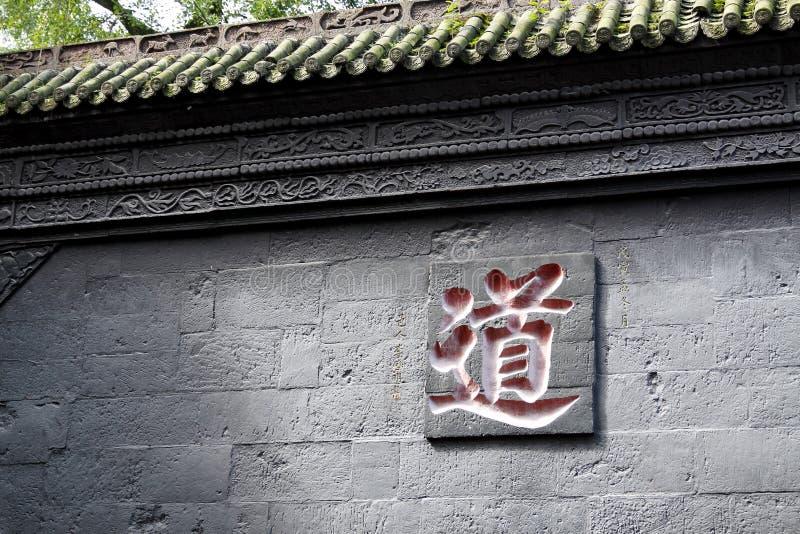 taoism royaltyfria foton