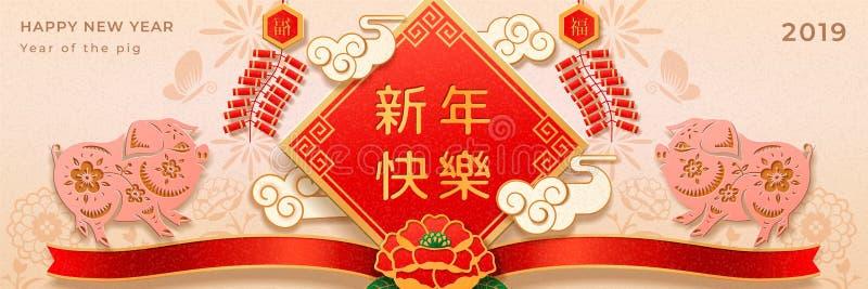Tapetuje cięcie z świnią dla 2019 chińskich nowych księżycowych rok ilustracja wektor