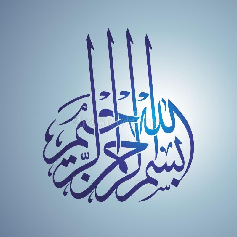 Tapezieren Sie Kalligraphieplakat khate naskh tughra Bismillah islamisches vektor abbildung