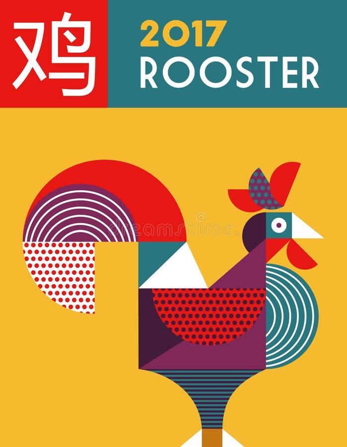 Tarjeta abstracta moderna china del gallo del Año Nuevo 2017 ilustración del vector