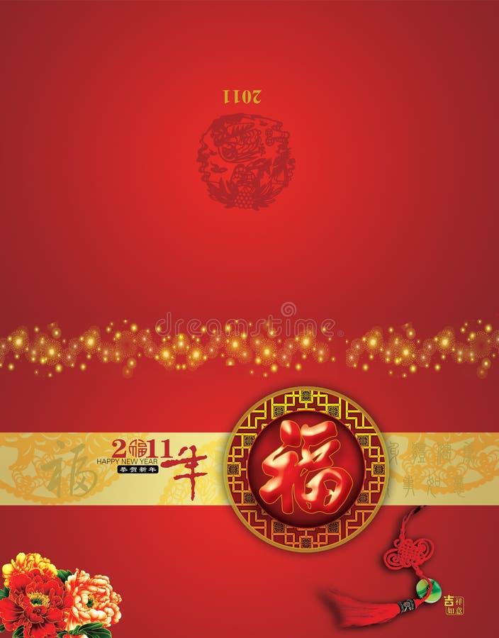tarjeta china del Año Nuevo 2011 fotos de archivo