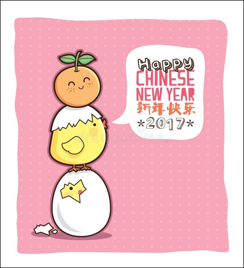 Tarjeta china del Año Nuevo 2017 ilustración del vector