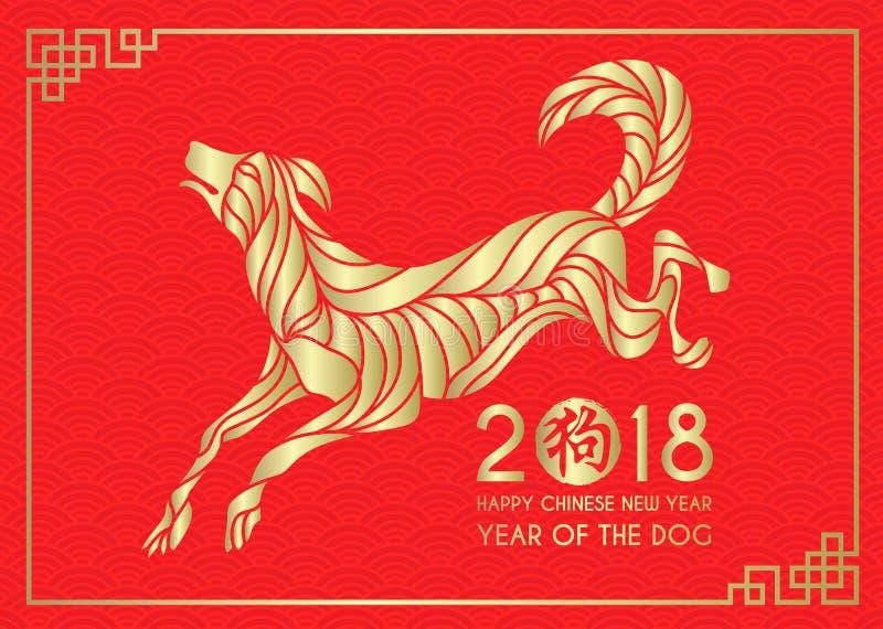 Tarjeta china feliz del Año Nuevo 2018 con el extracto del perro del oro en perro chino del medio de la palabra del fondo del dis libre illustration
