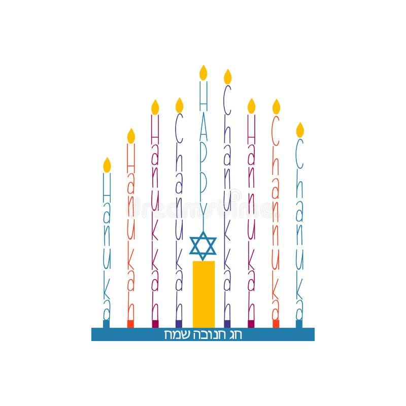 Tarjeta colorida feliz de Jánuca del vector Día de fiesta judío stock de ilustración
