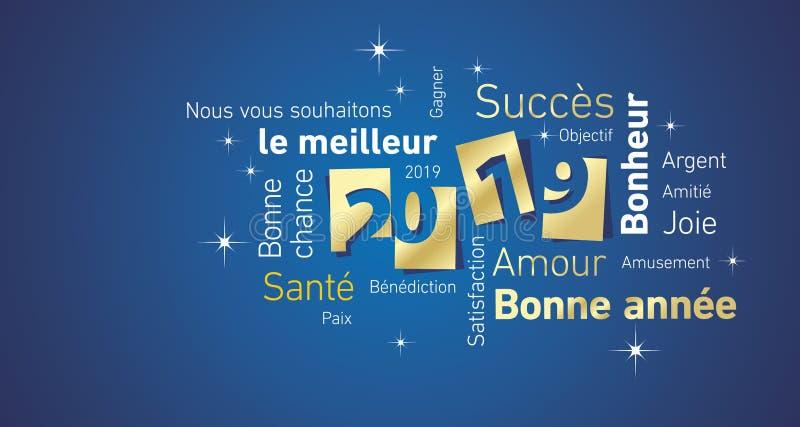 Tarjeta de felicitación azul blanca del vector de la nube del espacio de la negativa de la Feliz Año Nuevo 2019 del oro francés d ilustración del vector