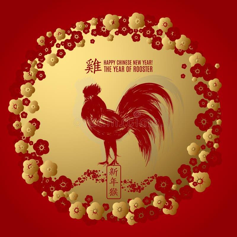 Tarjeta de felicitación china del Año Nuevo 2017 con la frontera y el gallo florales redondos Ilustración del vector Rojo y oro T ilustración del vector