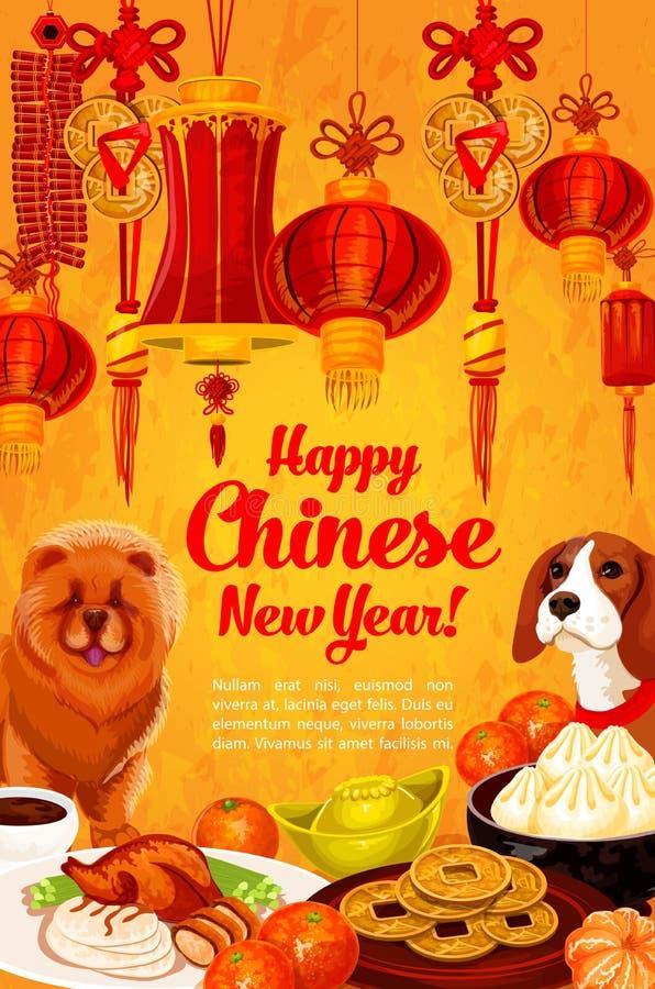 Tarjeta de felicitación china del vector del perro amarillo del Año Nuevo stock de ilustración