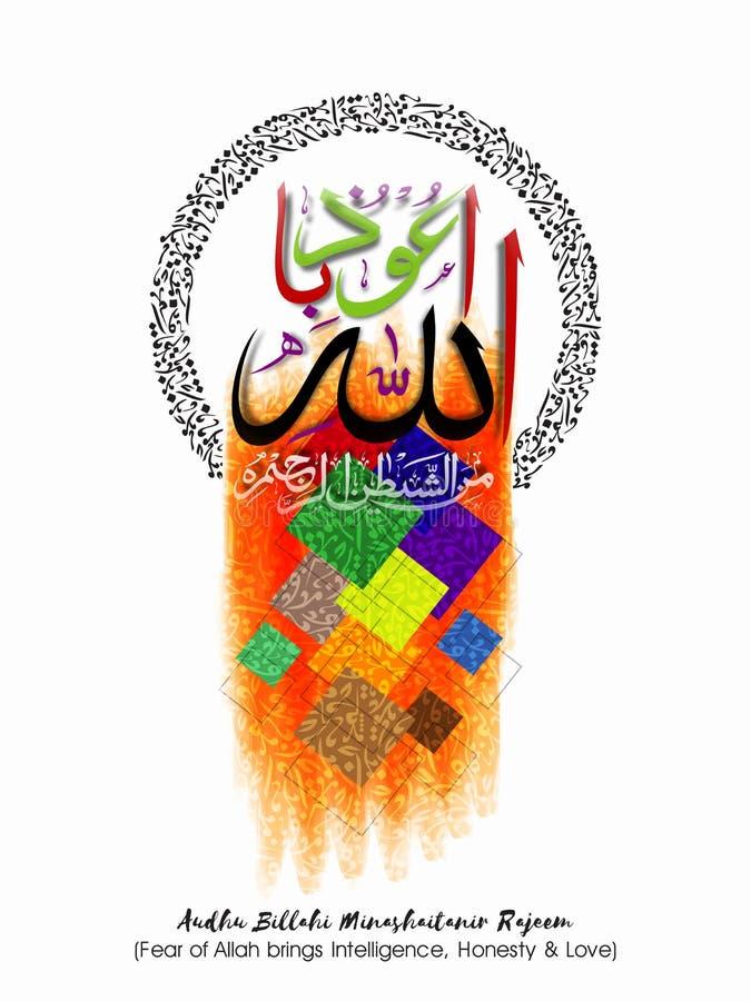 Tarjeta de felicitación con la caligrafía árabe del deseo (DUA) ilustración del vector