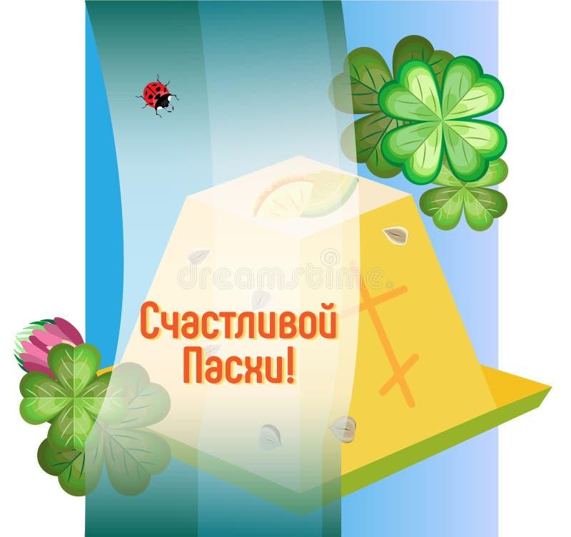 Tarjeta de felicitación cuadrada del vector para Pascua ortodoxa ilustración del vector