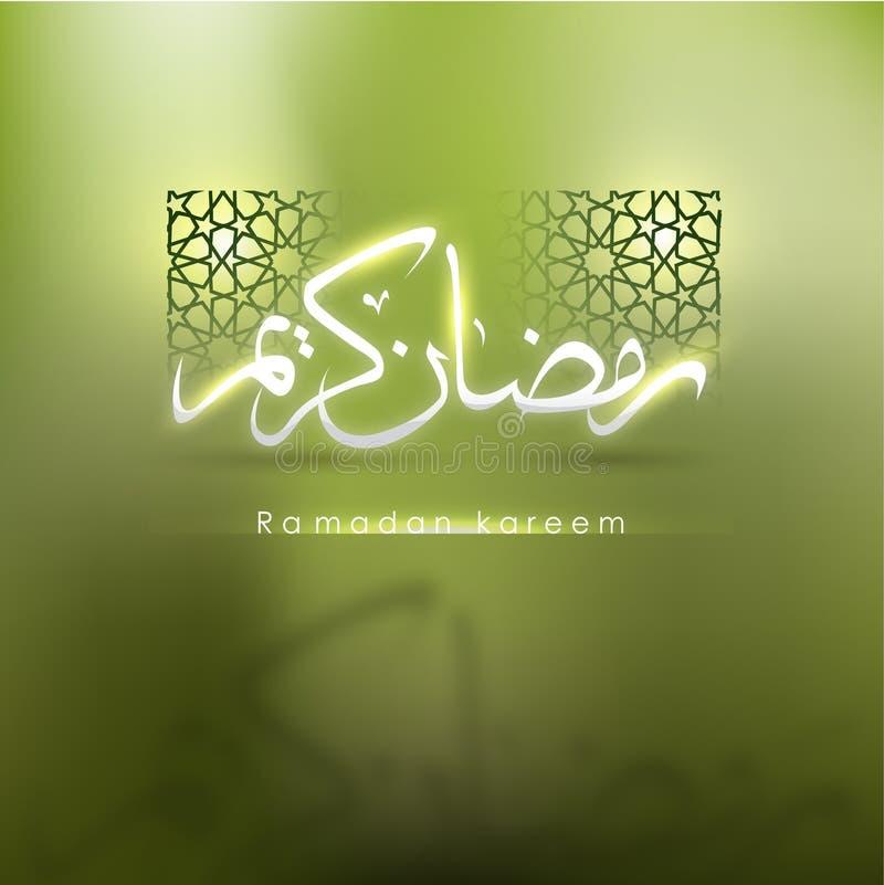 Tarjeta de felicitación de Ramadan foto de archivo