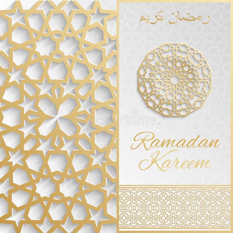 Tarjeta de felicitación de Ramadan Kareem, estilo islámico de la invitación stock de ilustración