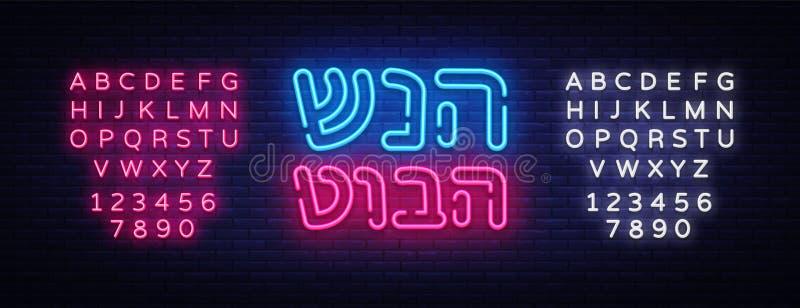 Tarjeta de felicitación del hashanah de Rosh, plantilla del diseño, ejemplo del vector Bandera de neón Año Nuevo judío feliz Text stock de ilustración