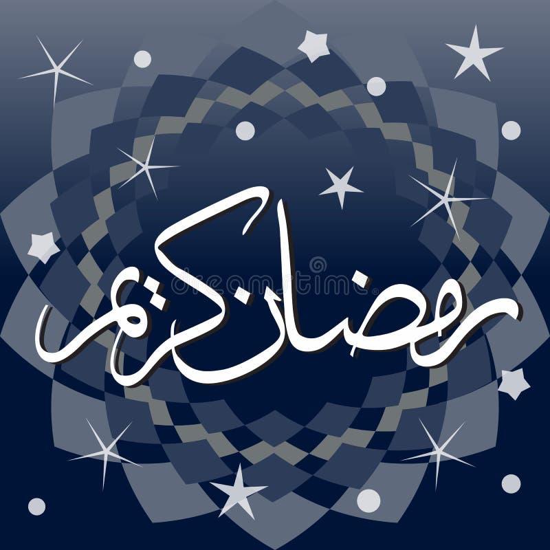 Tarjeta de felicitación del kareem de Ramadhan stock de ilustración
