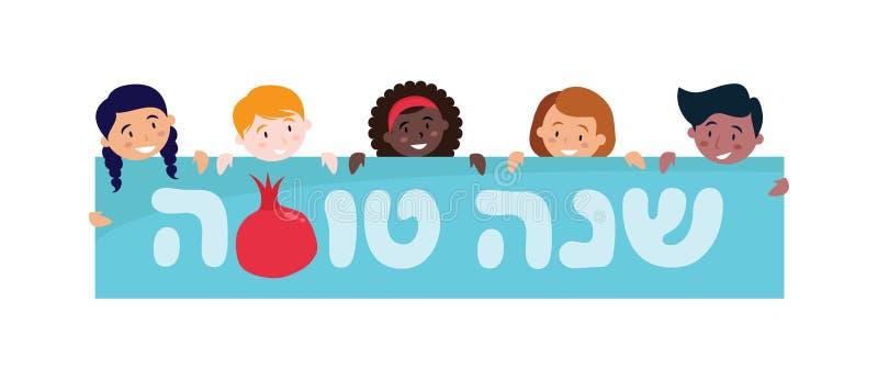 Tarjeta de felicitación del tova de Shana con Feliz Año Nuevo en hebreo Vector stock de ilustración