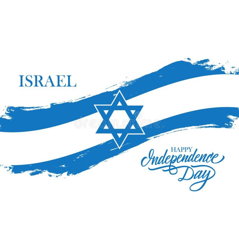 Tarjeta de felicitación de Israel Happy Independence Day con el movimiento israelí del cepillo de la bandera nacional y saludos d ilustración del vector