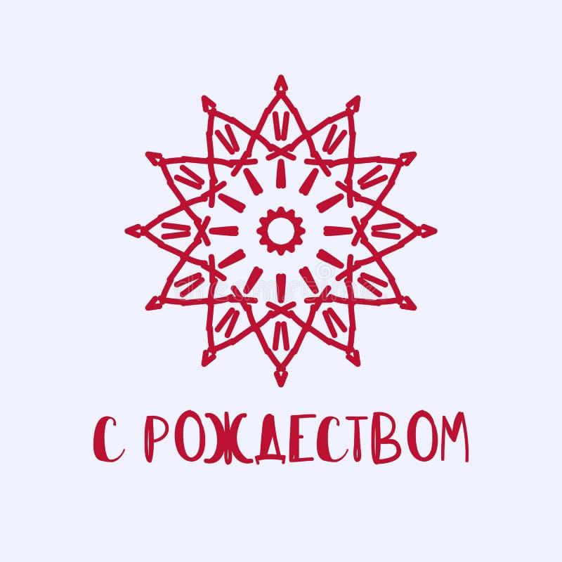 Tarjeta de felicitación de la Navidad con el ornamento geométrico y el texto ruso libre illustration