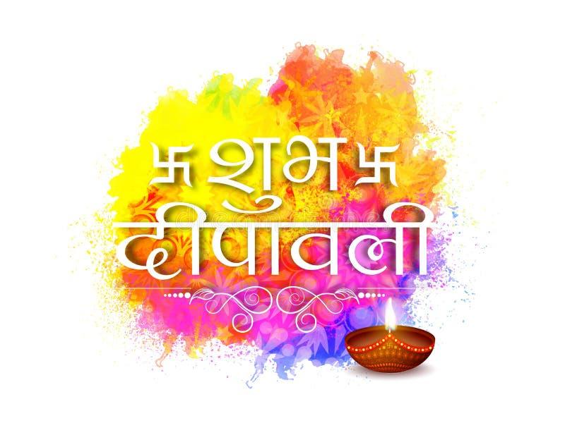 Tarjeta de felicitación para la celebración feliz de Diwali ilustración del vector