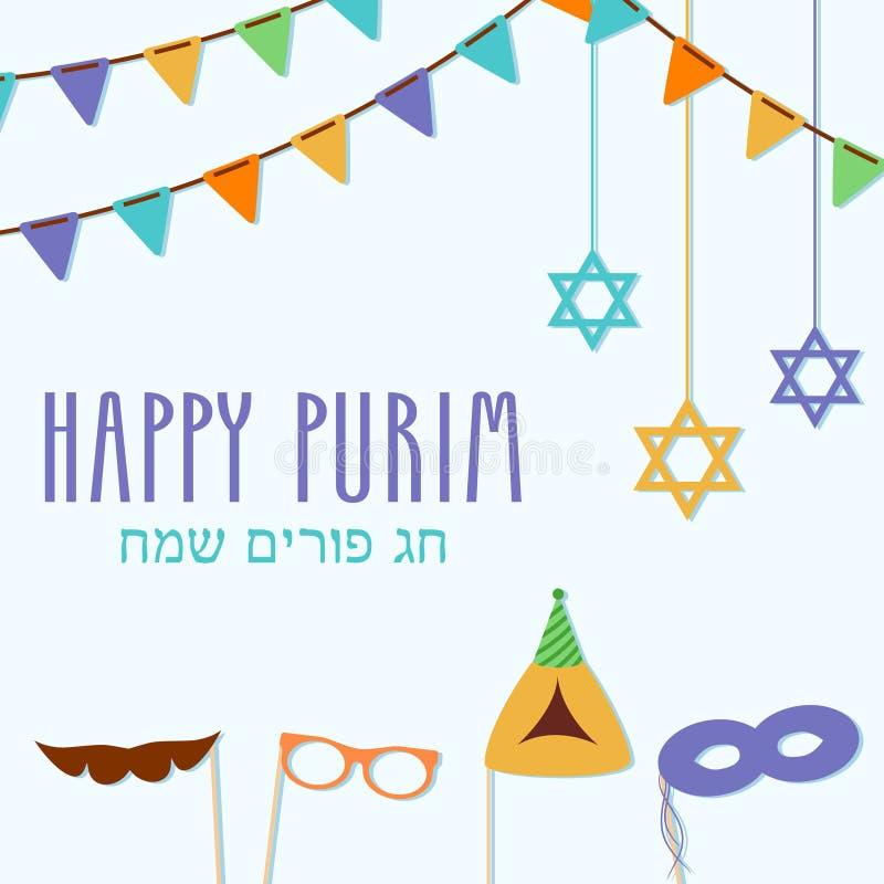 Tarjeta de felicitación de Purim en hebreo con la traducción: Purim feliz Cartel judío del día de fiesta con las decoraciones Vec stock de ilustración