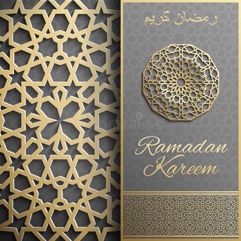 Tarjeta de felicitación de Ramadan Kareem, estilo islámico de la invitación Modelo árabe del círculo ilustración del vector