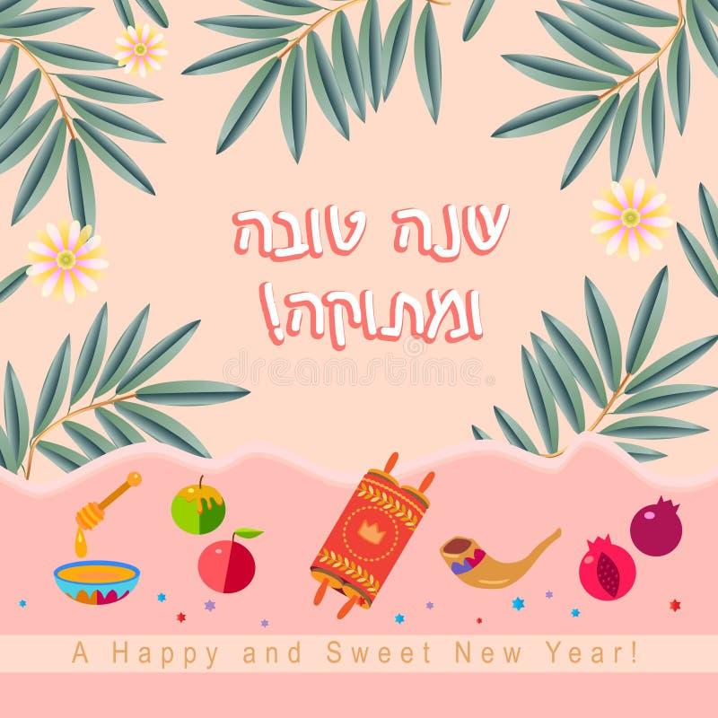 Tarjeta de felicitación de Rosh Hashanah - elementos judíos del Año Nuevo ¡Shana Tova! Plantilla del vector de la granada de la m fotos de archivo