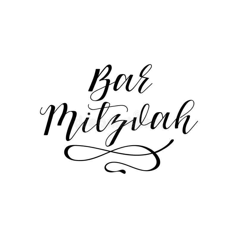 Tarjeta de la enhorabuena del bar mitzvah Ejemplo de la tinta con las letras a mano ilustración del vector