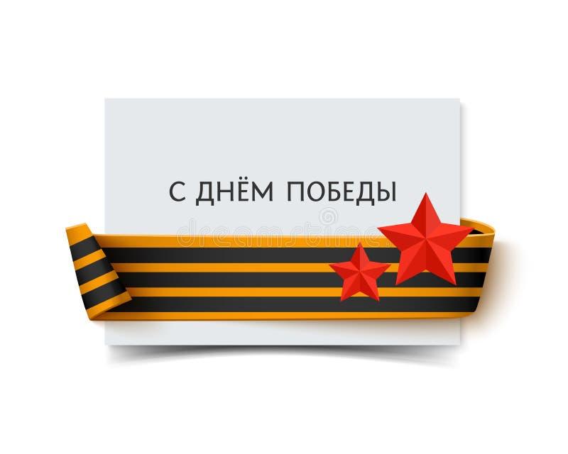 Tarjeta de papel con la cinta de San Jorge en esquinas, las estrellas y la inscripción en el día feliz ruso de la victoria Concep ilustración del vector