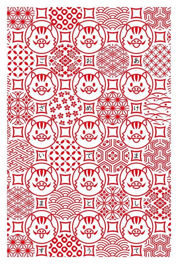 Tarjeta del Año Nuevo con los jabalís y diseño japonés libre illustration
