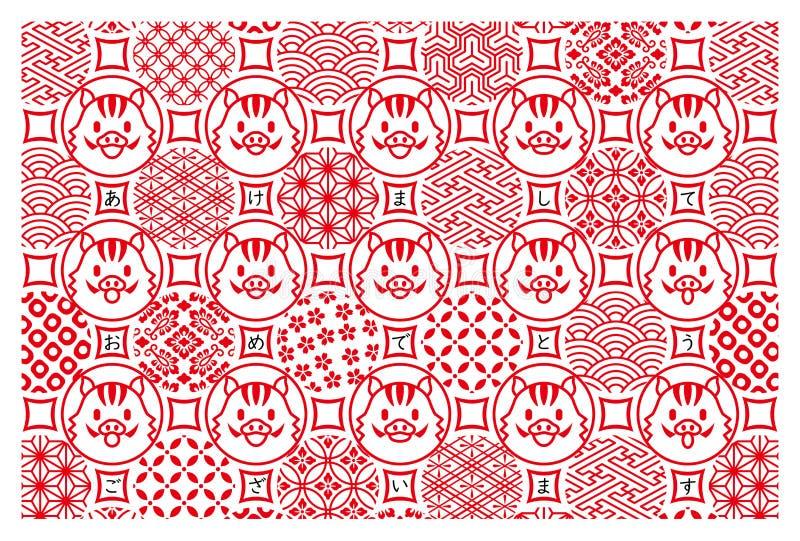 Tarjeta del Año Nuevo con los jabalís y diseño japonés ilustración del vector