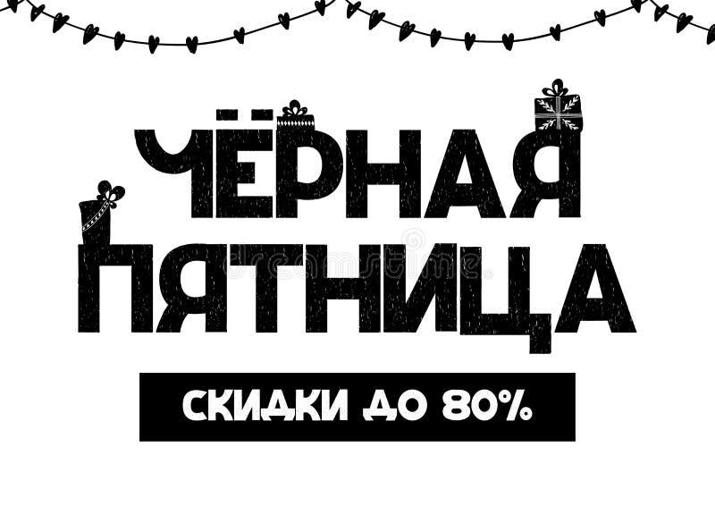 Tarjeta del cirílico de la venta de Black Friday Descuentos hasta 80 Ilustración del vector ilustración del vector