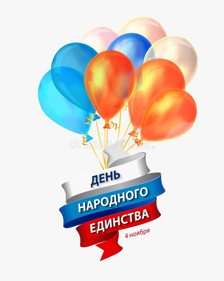 Tarjeta del día de fiesta Día ruso de la unidad nacional el 4 de noviembre ilustración del vector