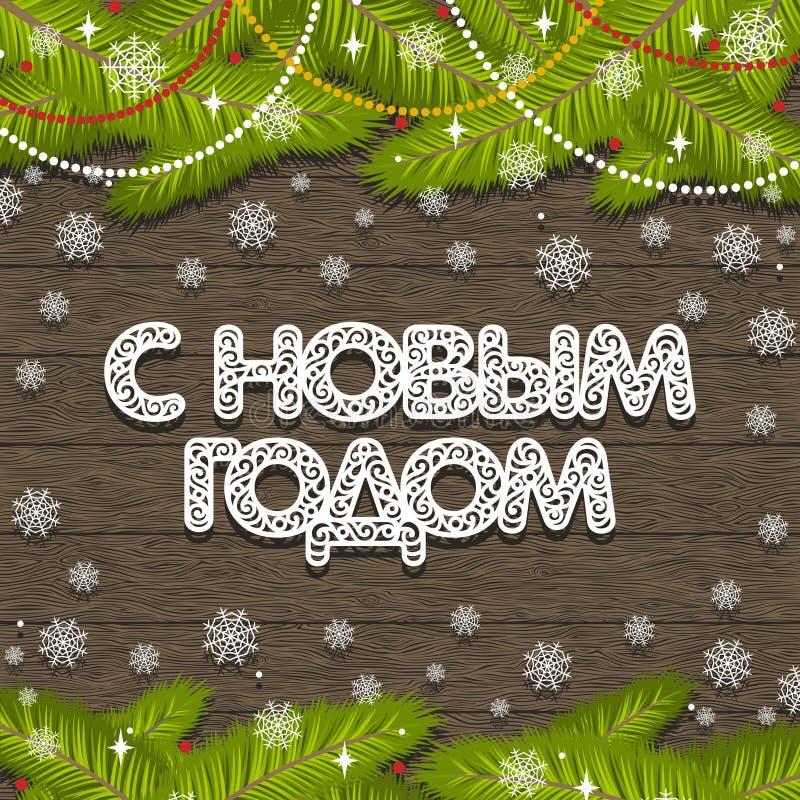 Tarjeta o invitación de felicitación del día de fiesta Texto blanco en ruso: Feliz Año Nuevo stock de ilustración