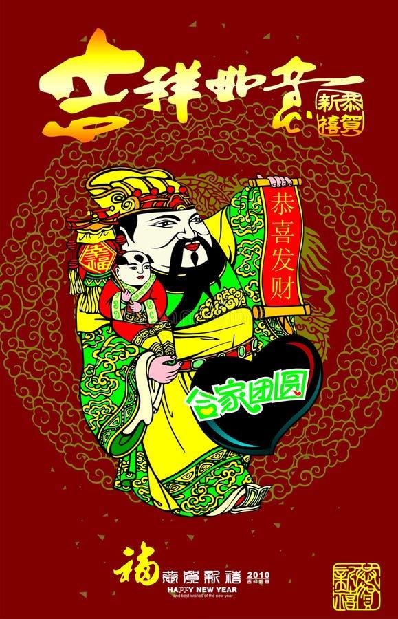 Tarjetas chinas del Año Nuevo ilustración del vector