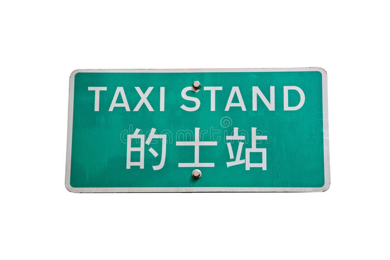 Taxi Stand Sign royalty free stock image