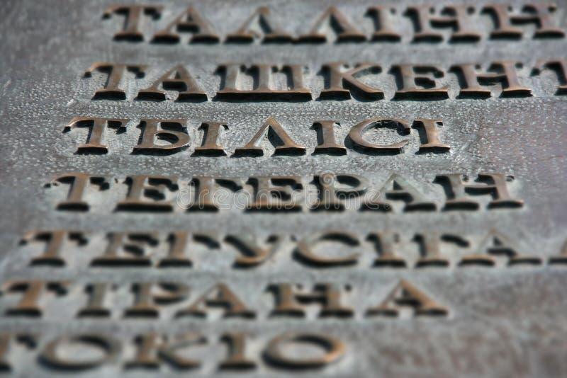 Tbilisi lizenzfreie stockfotografie