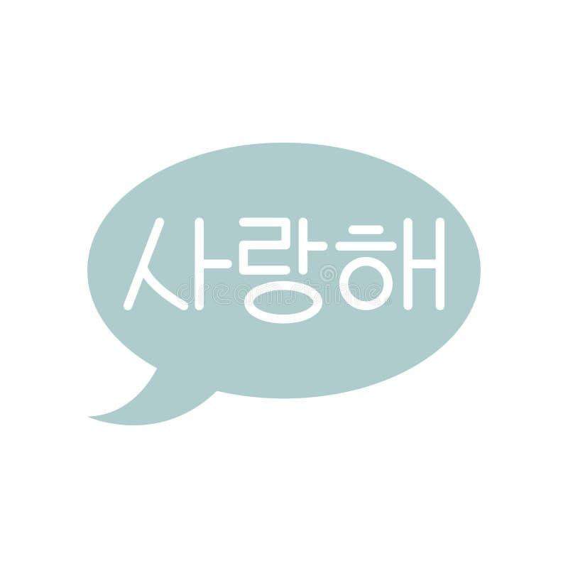 Te amo icono coreano libre illustration