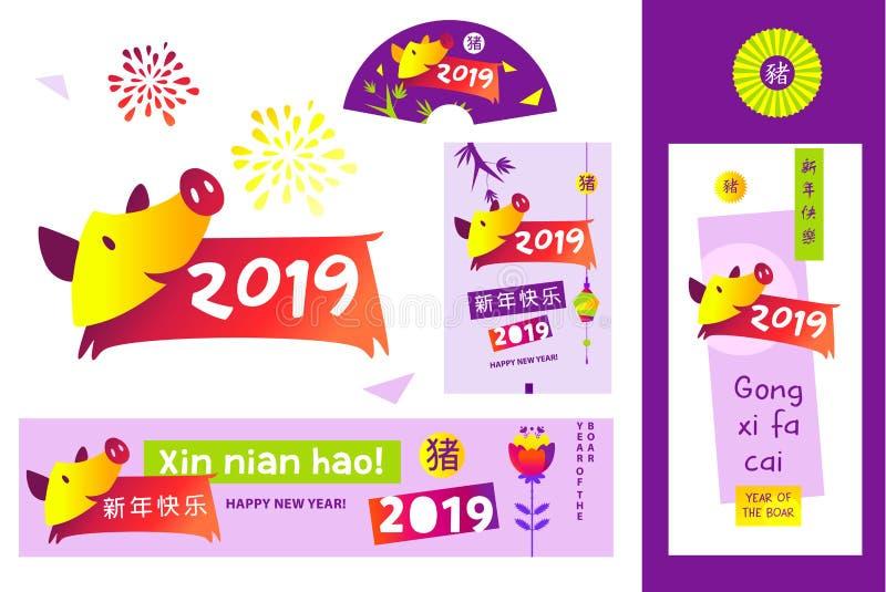 Tecken 2019 för år för jordgalt mån- kinesiskt Hieroglyf översätter galten, lyckligt nytt år royaltyfri illustrationer