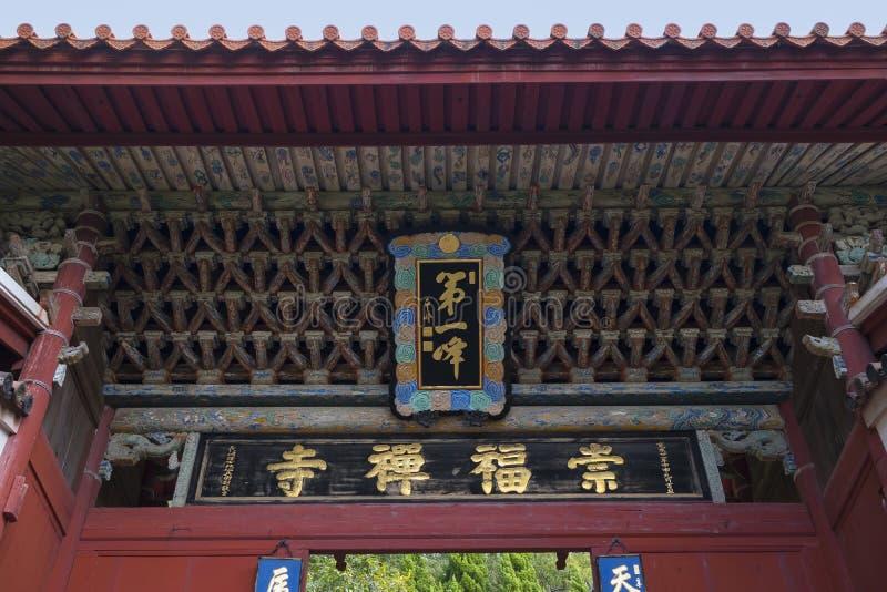 Tecken och dekorerat tak ovanför ingången av den Sofukuji tempelporten arkivfoto
