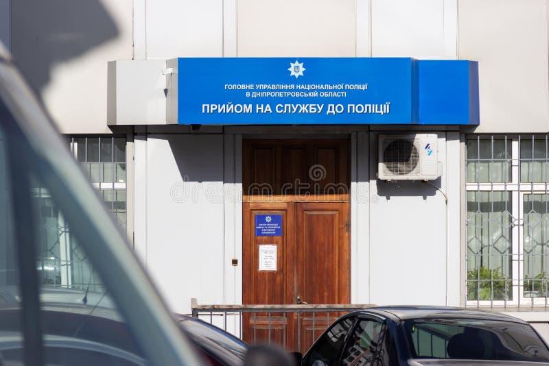 Teken bij de bouw Tekst - Algemeen Directoraat van Nationale Politie in het Dnipropetrovsk-Gebied stock foto
