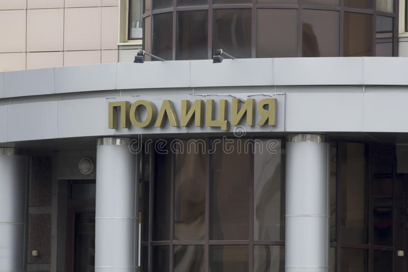 Teken bij de Russische bouw - Inschrijvingspolitie boven de ingang stock foto's