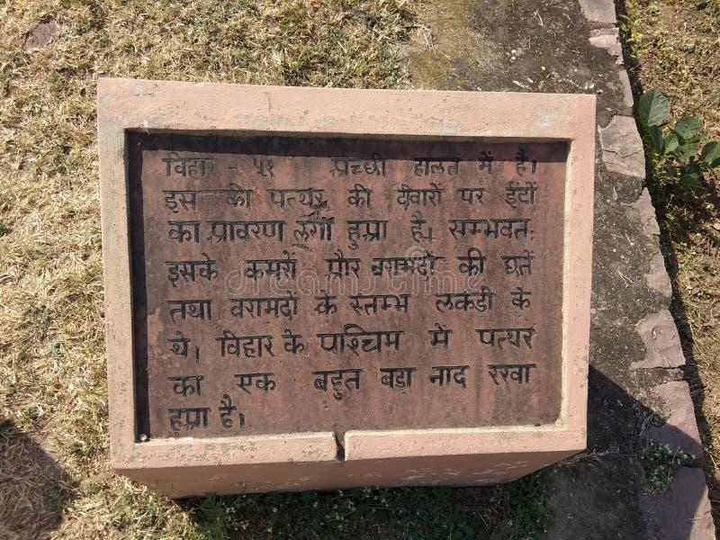 TEKENraad VAN WOONPLAATSEN VAN BODH BHIKUS IN WERELDerfenis SANCHI STUPA DICHTBIJ BHOPAL, INDIA royalty-vrije stock afbeeldingen