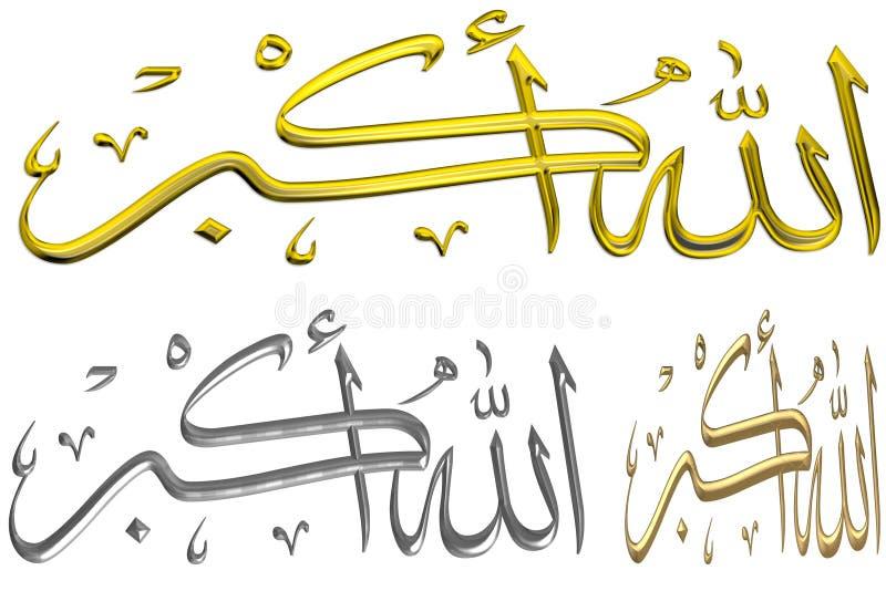 Tekstów islamscy modlitewni znaki ilustracja wektor