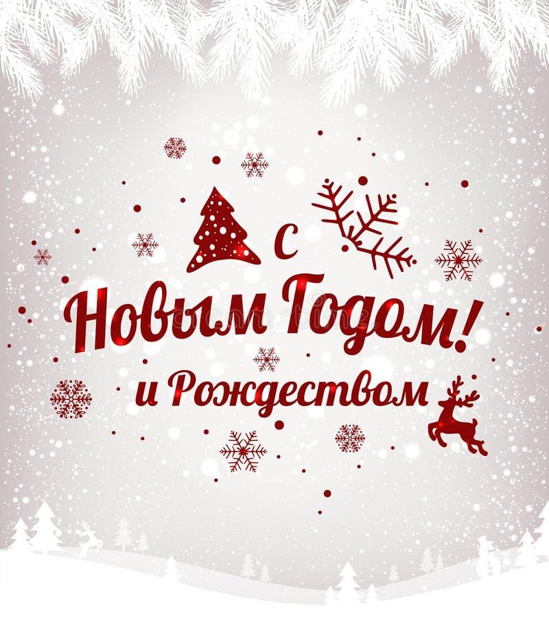 Tekst in Rus: Gelukkige Nieuwe jaar en Kerstmis Russische taal royalty-vrije illustratie