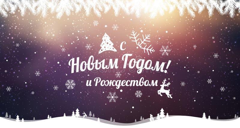 Tekst in Rus: Gelukkige Nieuwe jaar en Kerstmis Russische taal vector illustratie